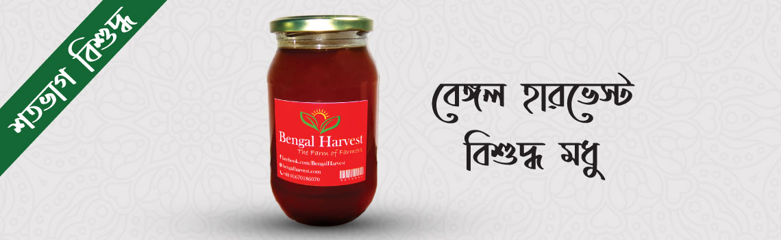 bengal-harvest-100percent-pure-organic-khalisha-sundarban-honey-premium-quality-honey-1