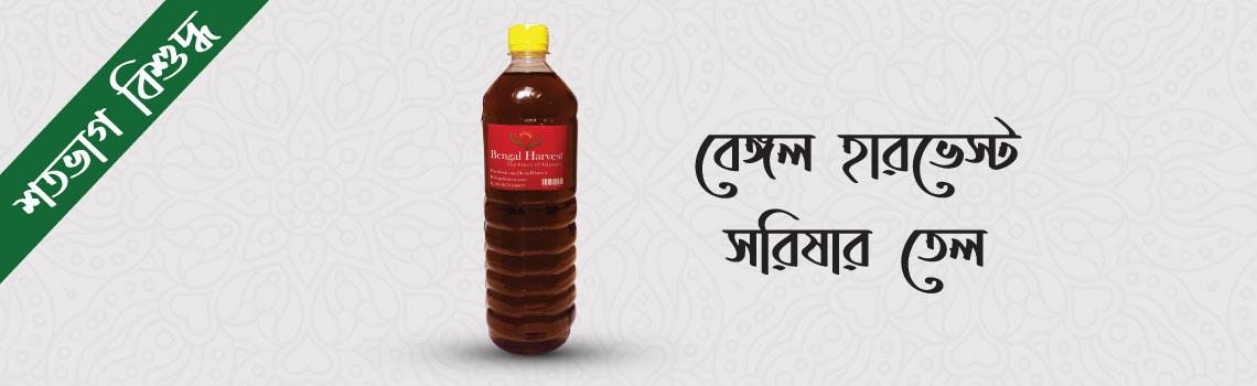 bengal-harvest-100percent-pure-organic-mustard-oil-premium-quality